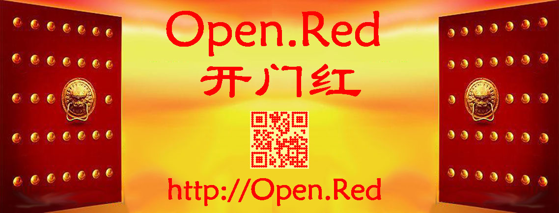 open.red 开门红——跨境电商,开门做买卖